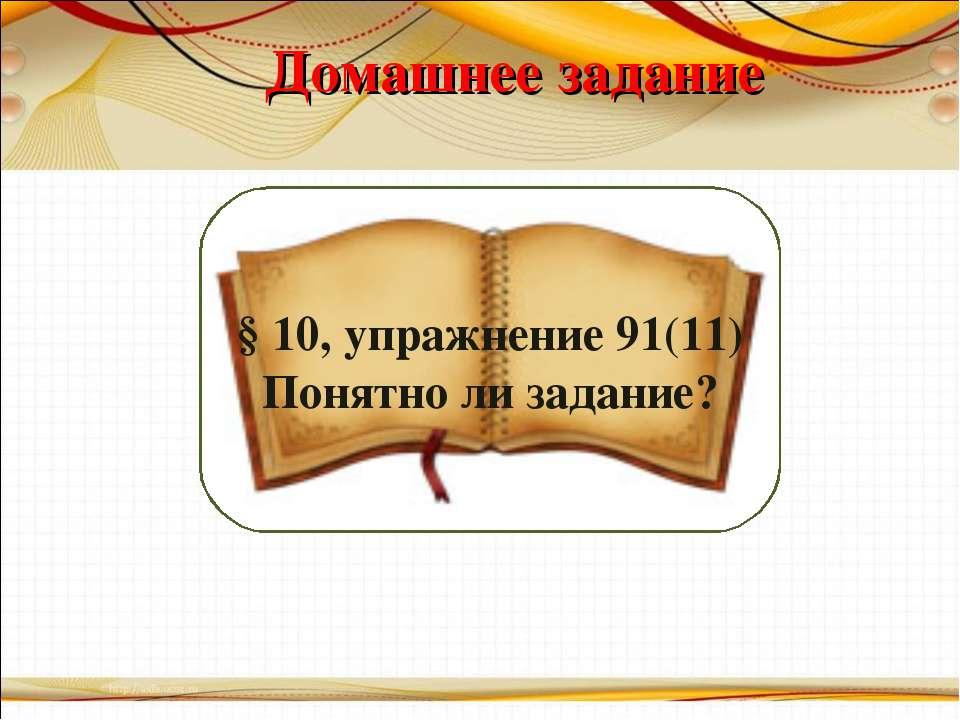 Домашнее задание § 10, упражнение 91(11) Понятно ли задание?