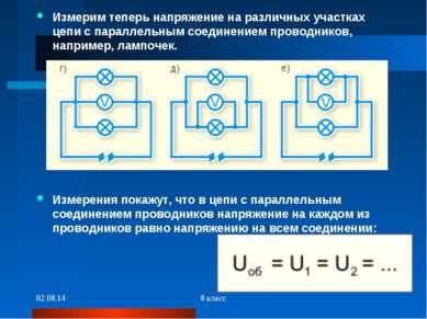 * 8 класс Измерим теперь напряжение на различных участках цепи с параллельным...