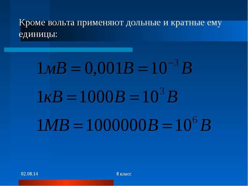 * 8 класс Кроме вольта применяют дольные и кратные ему единицы: 8 класс