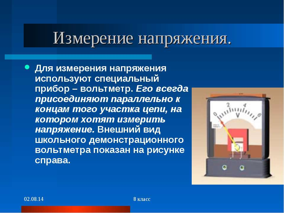 * 8 класс Измерение напряжения. Для измерения напряжения используют специальн...