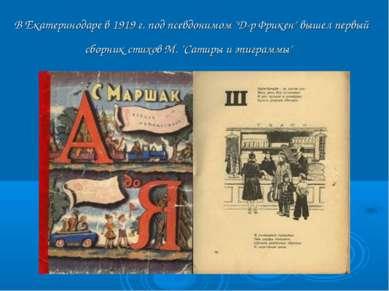 """В Екатеринодаре в 1919 г. под псевдонимом """"Д-р Фрикен"""" вышел первый сборник с..."""