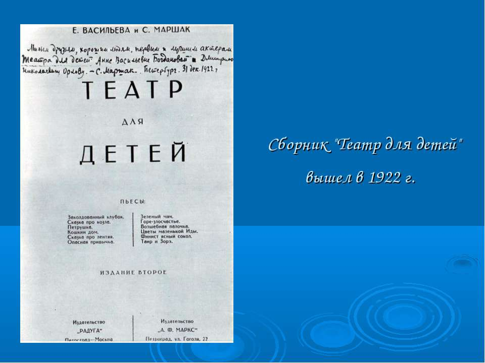 """Сборник """"Театр для детей"""" вышел в 1922 г."""
