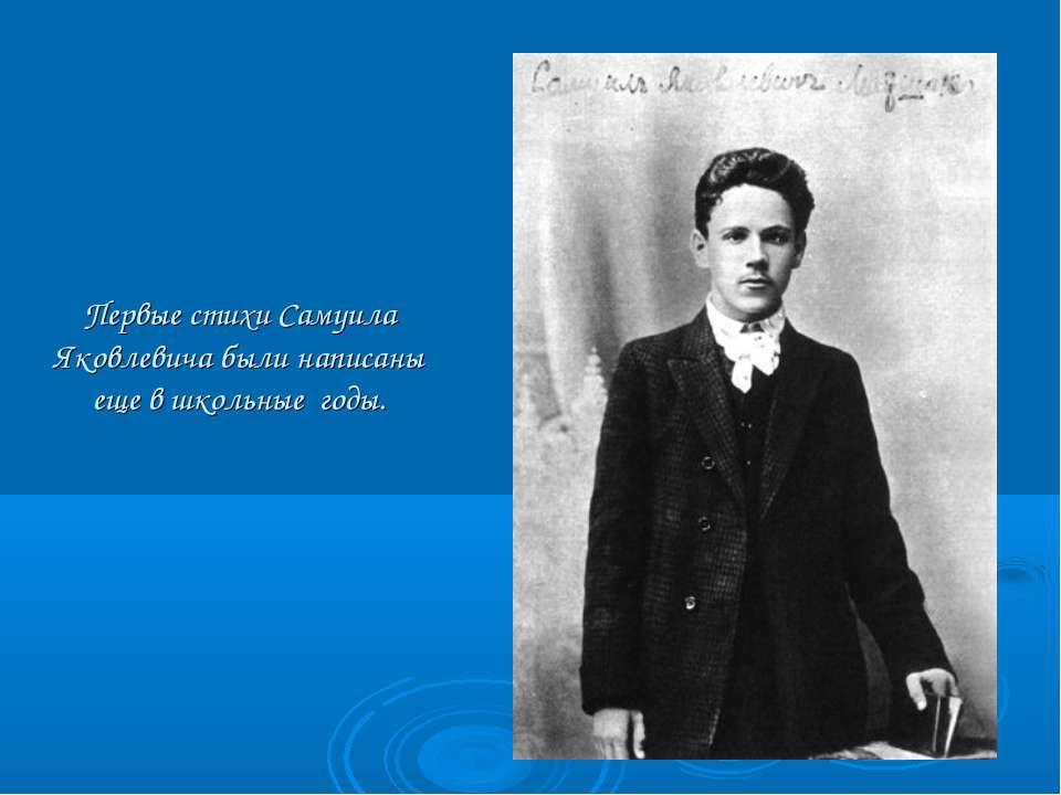 Первые стихи Самуила Яковлевича были написаны еще в школьные годы.