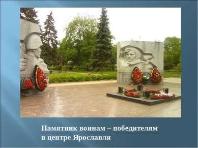 Памятник воинам – победителям в центре Ярославля