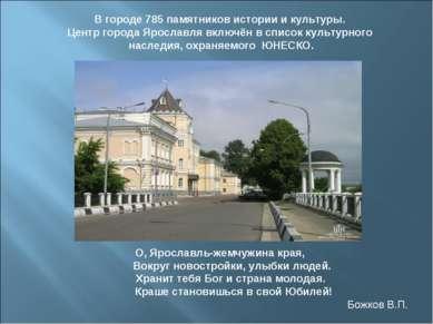 В городе 785 памятников истории и культуры. Центр города Ярославля включён в ...