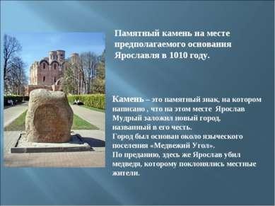Памятный камень на месте предполагаемого основания Ярославля в 1010 году. Кам...