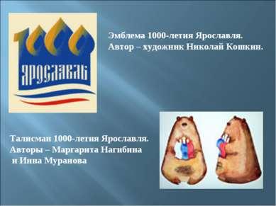 Эмблема 1000-летия Ярославля. Автор – художник Николай Кошкин. Талисман 1000-...