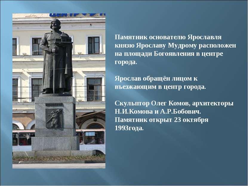 Памятник основателю Ярославля князю Ярославу Мудрому расположен на площади Бо...