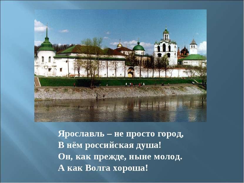 Ярославль – не просто город, В нём российская душа! Он, как прежде, ныне моло...