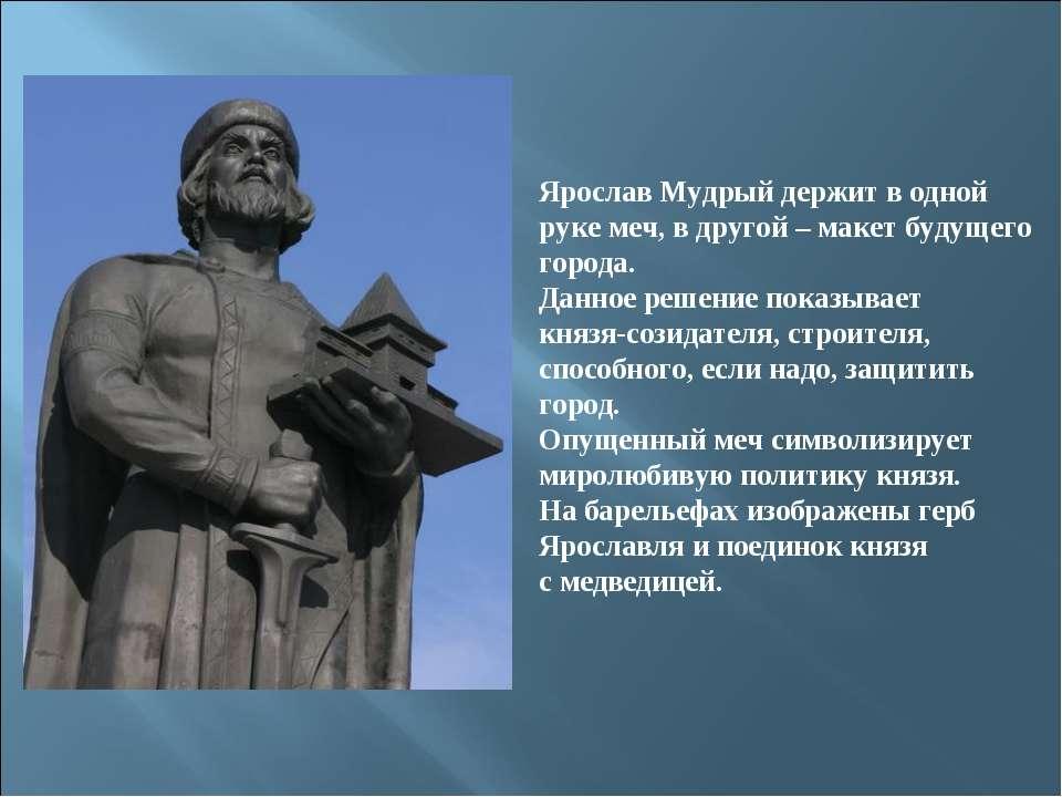 Ярослав Мудрый держит в одной руке меч, в другой – макет будущего города. Дан...