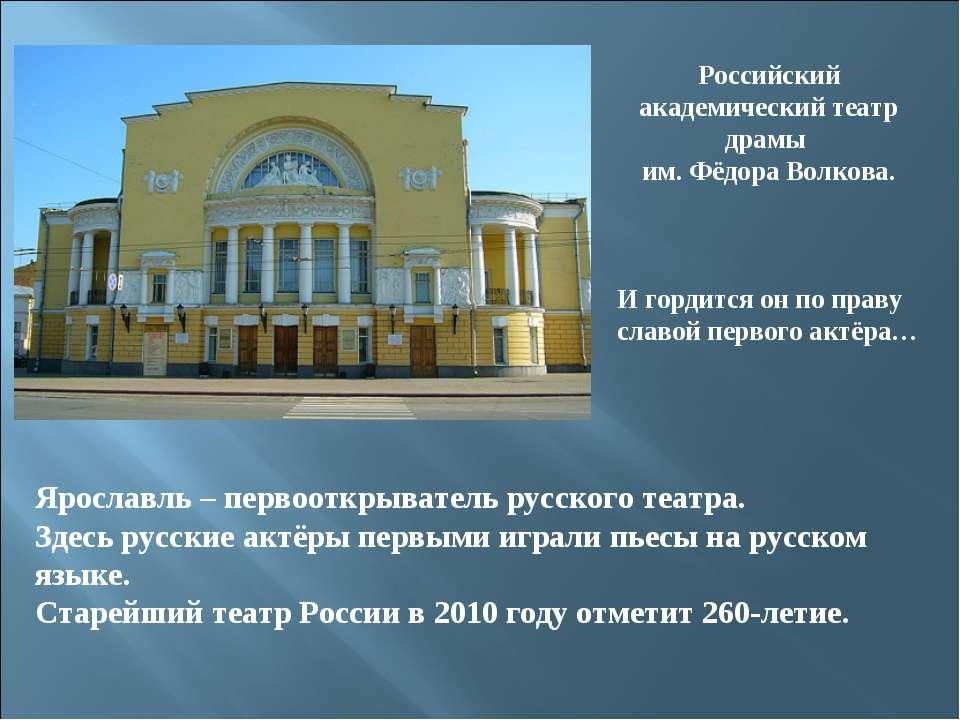 Российский академический театр драмы им. Фёдора Волкова. И гордится он по пра...