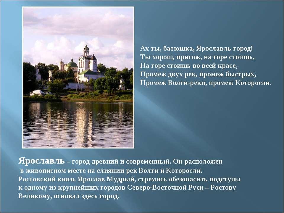 Ах ты, батюшка, Ярославль город! Ты хорош, пригож, на горе стоишь, На горе ст...