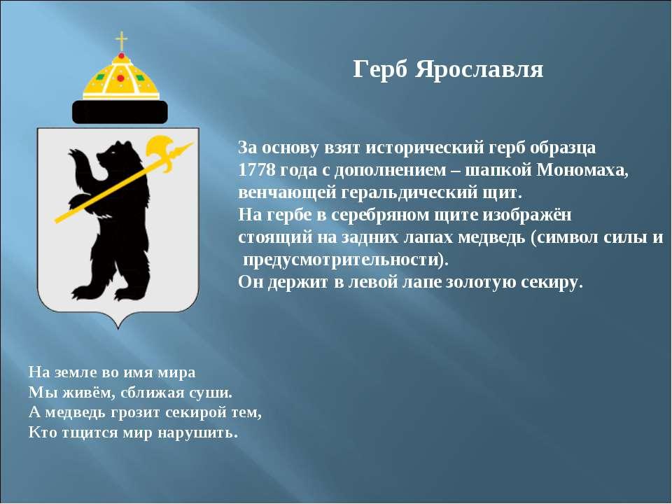 Герб Ярославля На земле во имя мира Мы живём, сближая суши. А медведь грозит ...