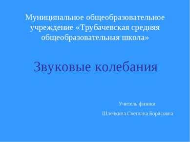 Муниципальное общеобразовательное учреждение «Трубачевская средняя общеобразо...