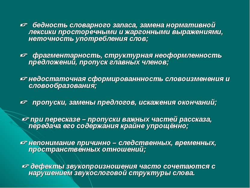 бедность словарного запаса, замена нормативной лексики просторечными и жаргон...