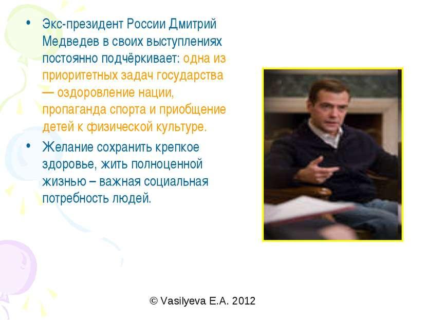 Экс-президент России Дмитрий Медведев в своих выступлениях постоянно подчёрки...