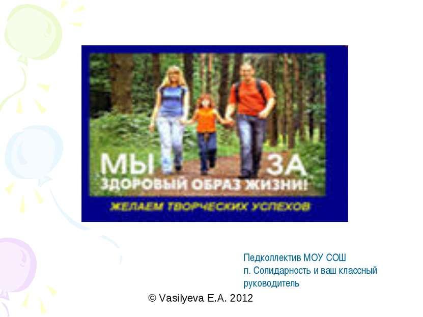 Педколлектив МОУ СОШ п. Солидарность и ваш классный руководитель © Vasilyeva ...