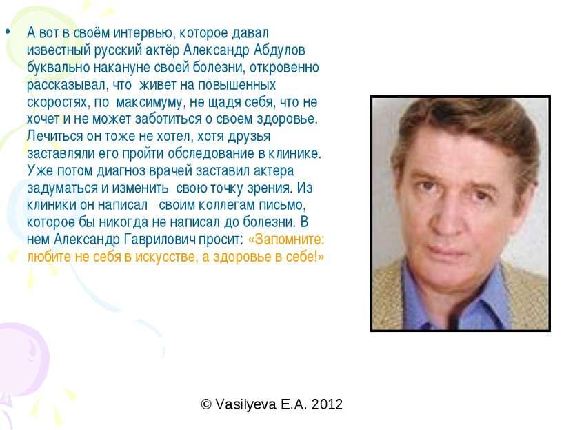 А вот в своём интервью, которое давал известный русский актёр Александр Абдул...