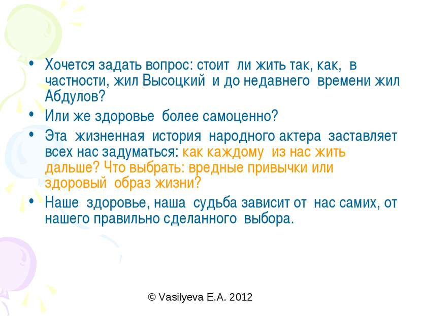 Хочется задать вопрос: стоит ли жить так, как, в частности, жил Высоцкий и до...