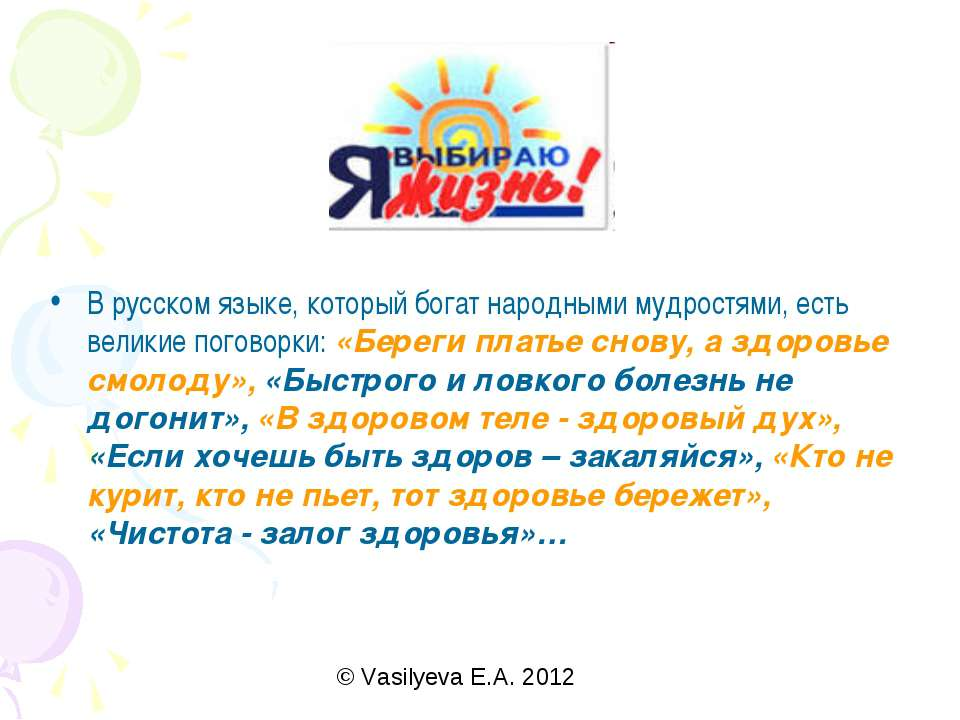 В русском языке, который богат народными мудростями, есть великие поговорки: ...