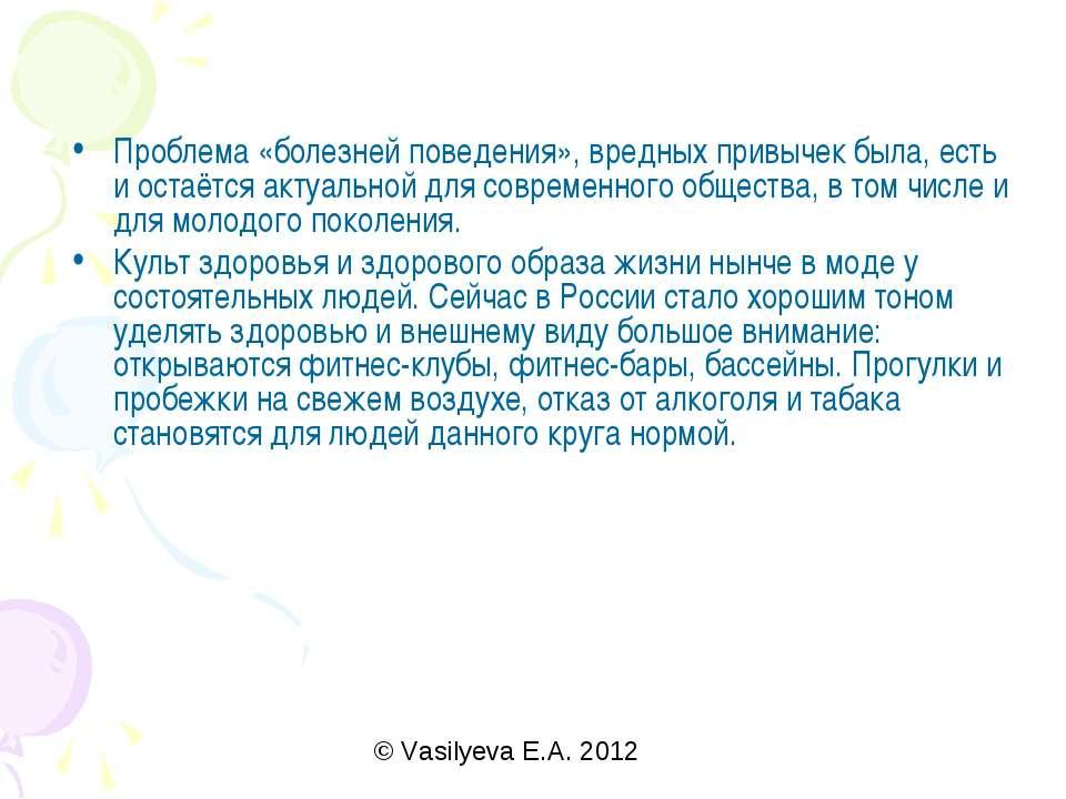 Проблема «болезней поведения», вредных привычек была, есть и остаётся актуаль...
