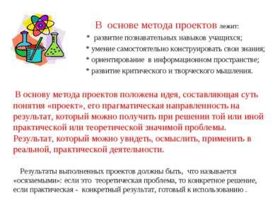 В основе метода проектов лежит: * развитие познавательных навыков учащихся; *...