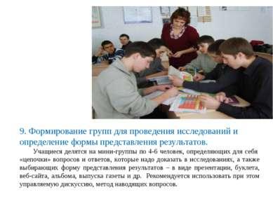 9. Формирование групп для проведения исследований и определение формы предста...