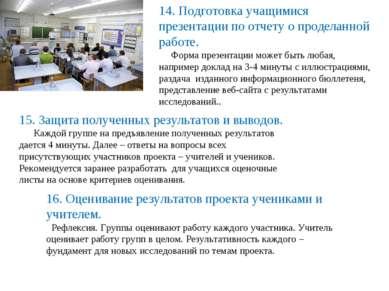 14. Подготовка учащимися презентации по отчету о проделанной работе. Форма пр...