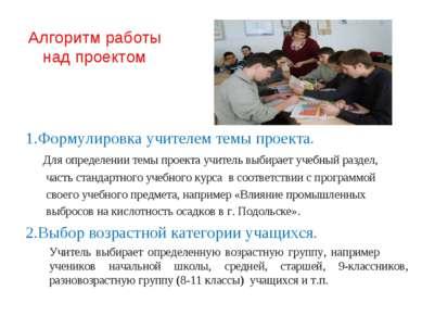 Алгоритм работы над проектом 1.Формулировка учителем темы проекта. Для опреде...