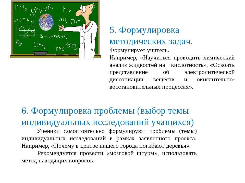 5. Формулировка методических задач. Формулирует учитель. Например, «Научиться...