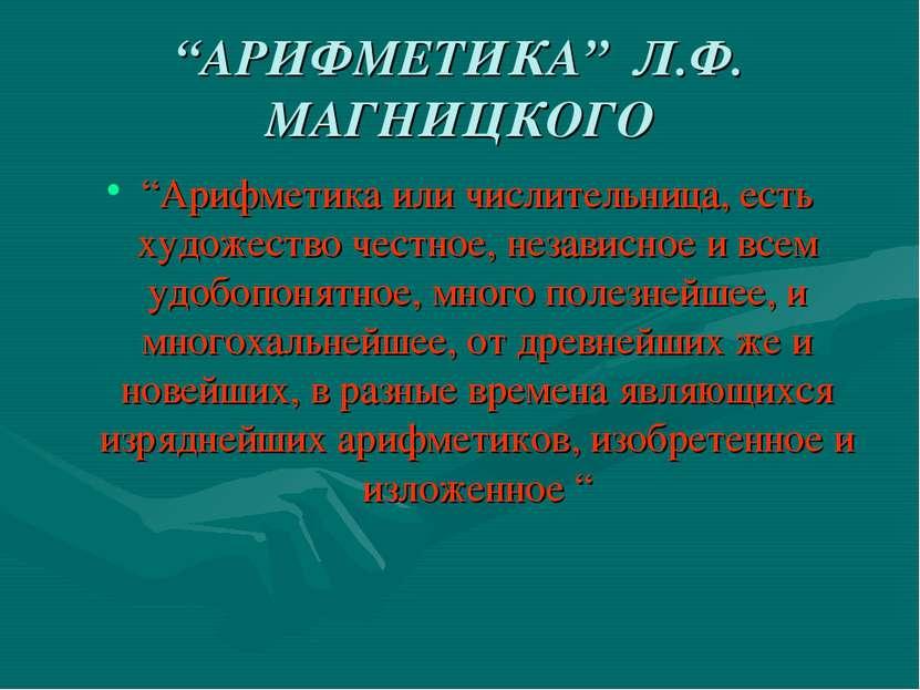"""""""АРИФМЕТИКА"""" Л.Ф. МАГНИЦКОГО """"Арифметика или числительница, есть художество ч..."""