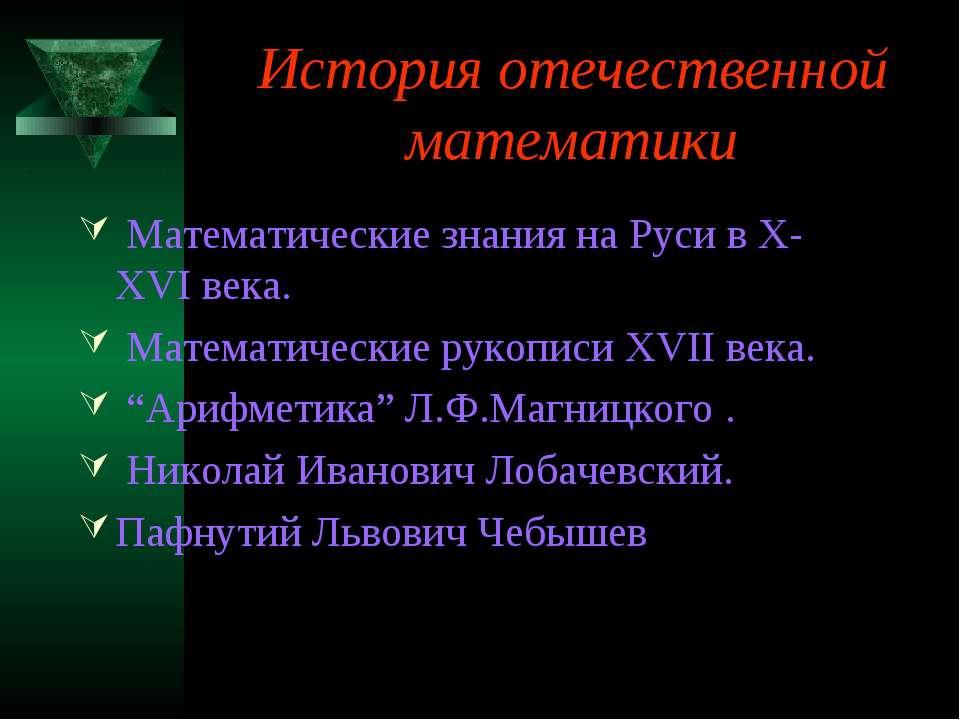 История отечественной математики Математические знания на Руси в Х- ХVI века....