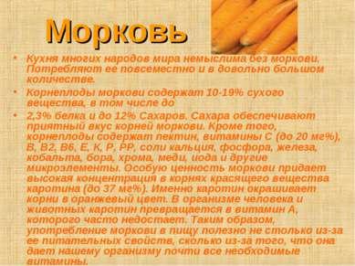 Морковь Кухня многих народов мира немыслима без моркови. Потребляют ее повсем...