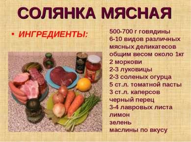 СОЛЯНКА МЯСНАЯ ИНГРЕДИЕНТЫ: 500-700 г говядины 6-10 видов различных мясных де...