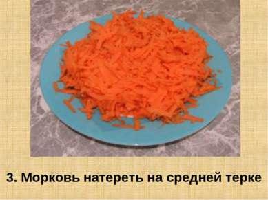 3. Морковь натереть на средней терке