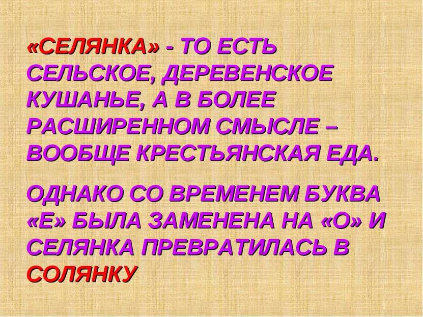 «СЕЛЯНКА» - ТО ЕСТЬ СЕЛЬСКОЕ, ДЕРЕВЕНСКОЕ КУШАНЬЕ, А В БОЛЕЕ РАСШИРЕННОМ СМЫС...