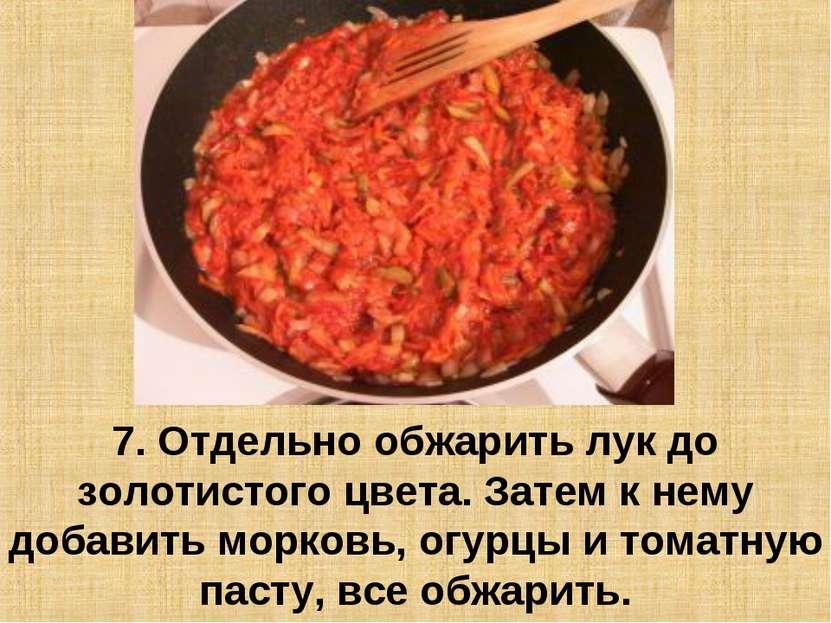 7. Отдельно обжарить лук до золотистого цвета. Затем к нему добавить морковь,...