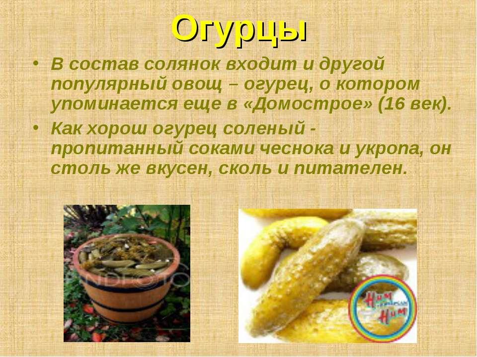 Огурцы В состав солянок входит и другой популярный овощ – огурец, о котором у...