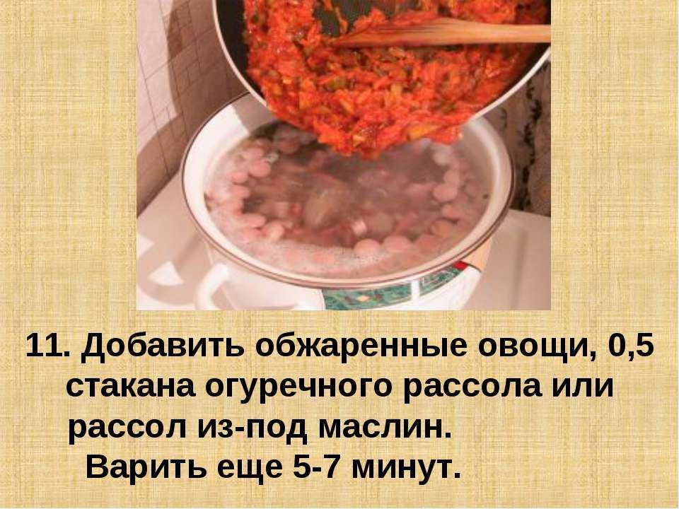 11. Добавить обжаренные овощи, 0,5 стакана огуречного рассола или рассол из-п...