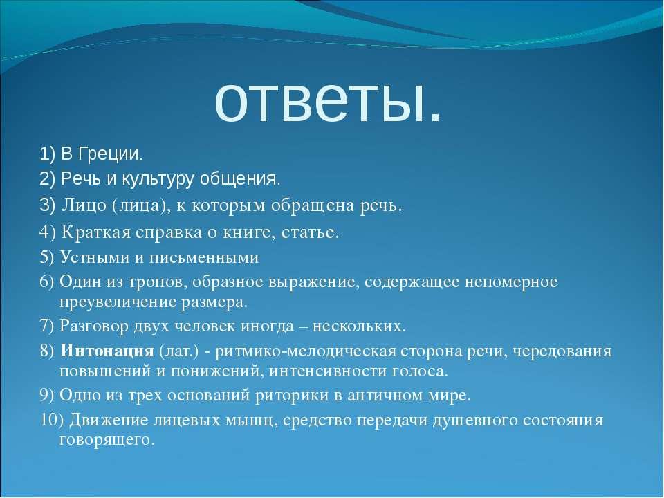 ответы. 1) В Греции. 2) Речь и культуру общения. 3) Лицо (лица), к которым об...