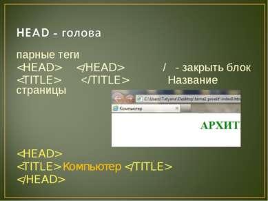 парные теги / - закрыть блок Название страницы Компьютер