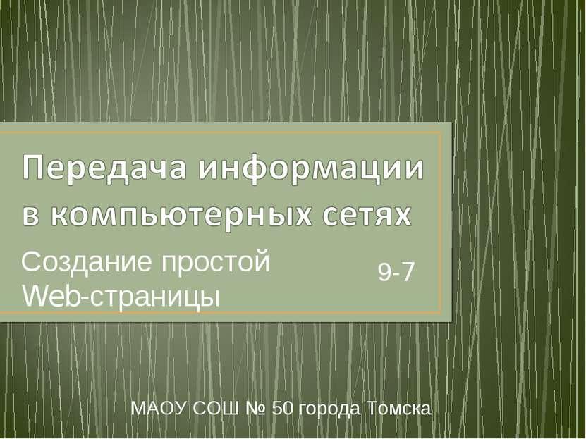Создание простой Web-страницы МАОУ СОШ № 50 города Томска 9-7