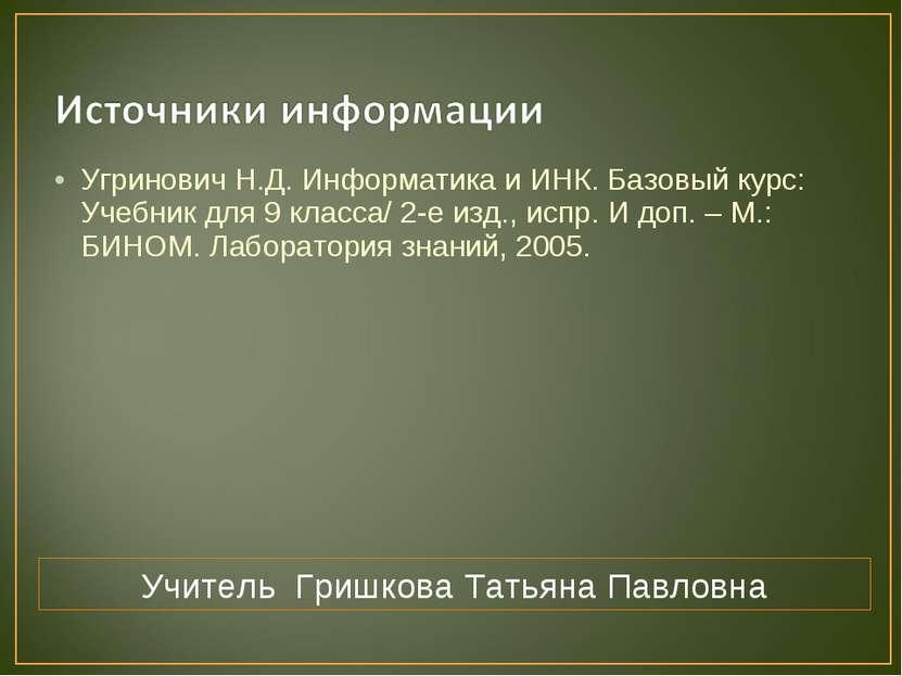 Угринович Н.Д. Информатика и ИНК. Базовый курс: Учебник для 9 класса/ 2-е изд...