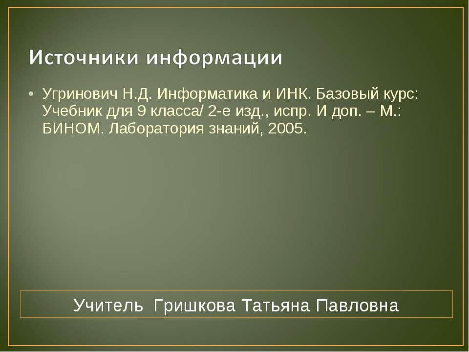 Презентации К Учебнику Угринович