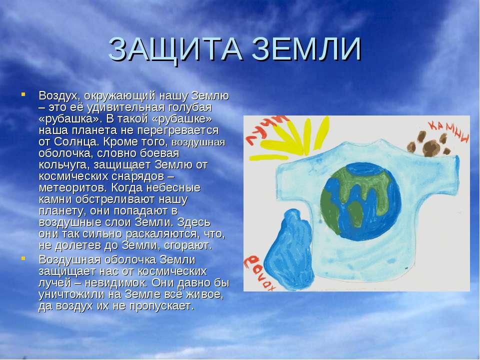 ЗАЩИТА ЗЕМЛИ Воздух, окружающий нашу Землю – это её удивительная голубая «руб...