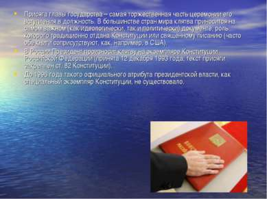 Присяга главы государства – самая торжественная часть церемонии его вступлени...