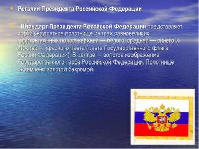 Регалии Президента Российской Федерации  Штандарт Президента Россйской Феде...