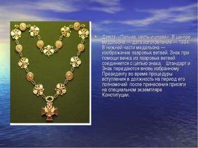 Девиз: «Польза, честь и слава». В центре медальона — дата изготовления — 1994...