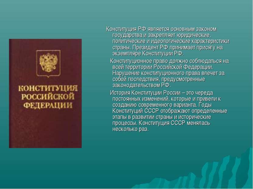 Конституция РФ является основным законом государства и закрепляет юридические...