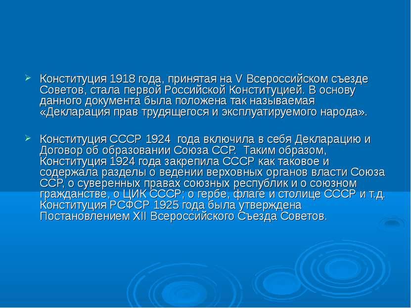 Конституция 1918 года, принятая на V Всероссийском съезде Советов, стала перв...